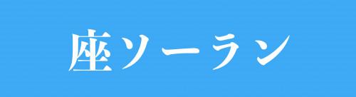 座ソーラン_page-0001.jpg