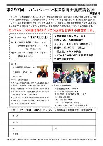 講習会11月10(東京)2019_page-0001.jpg