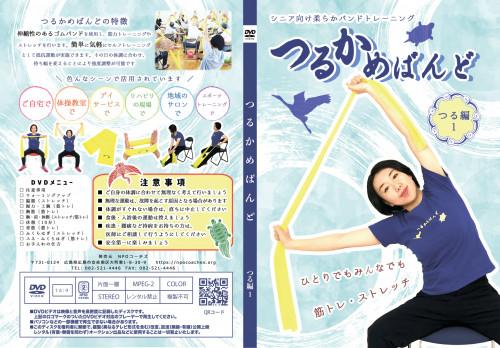 tsurukame_dvd-1.jpg
