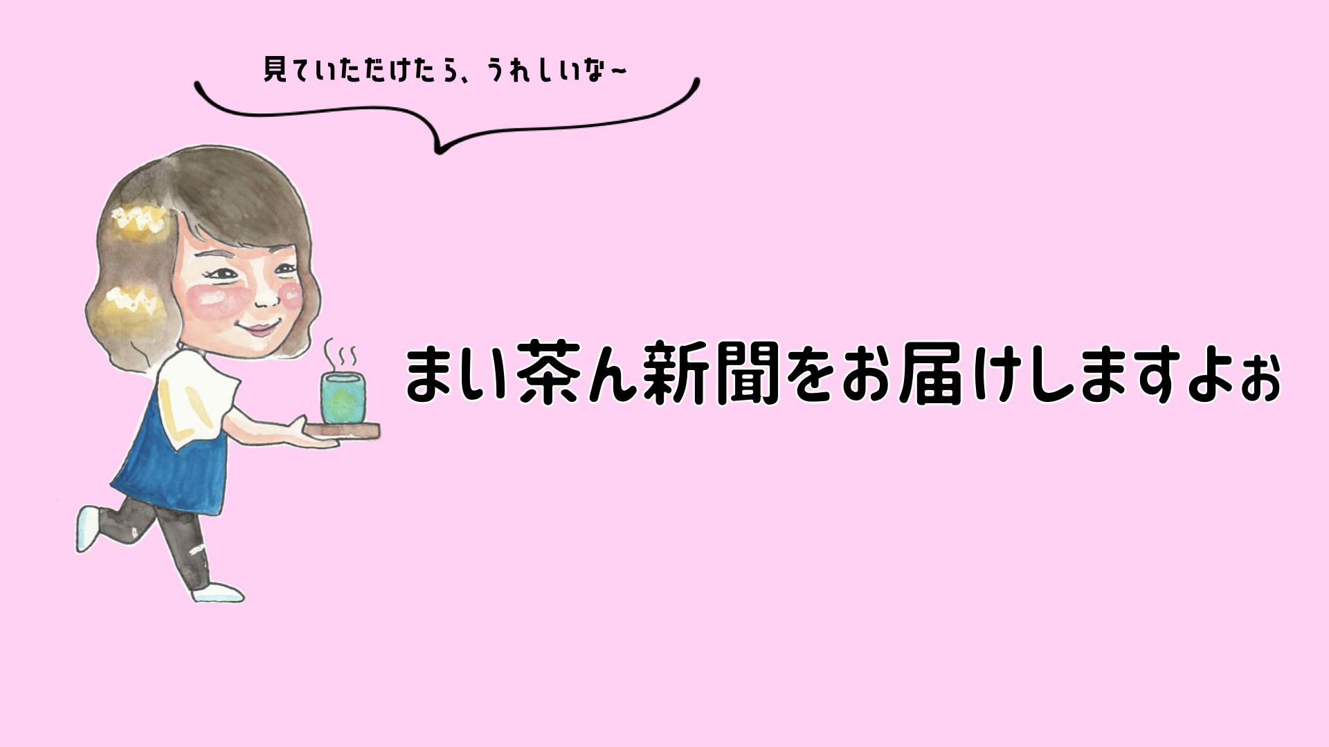 まい茶ん新聞お届けPR HP用.001.jpeg