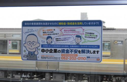 名古屋市営地下鉄窓ステッカー広告.JPG