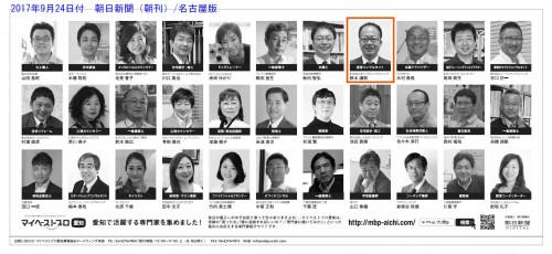 KSビジネスコンサルティング(朝日新聞)顔写真広告2017.9.24.jpg