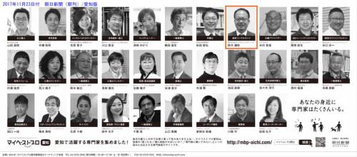 朝日新聞2017.11.23.jpg