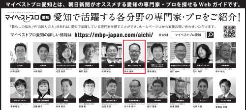 朝日新聞掲載写真.png