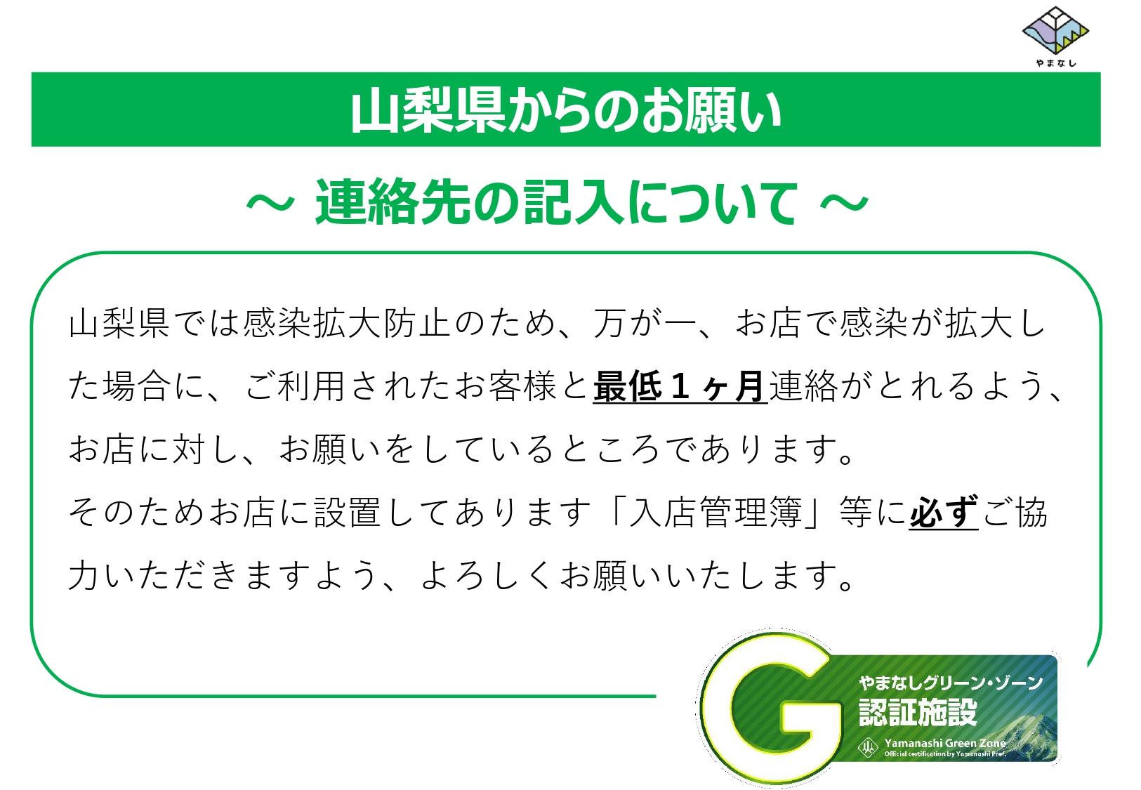 01_お客様への依頼について_page-0001.jpg