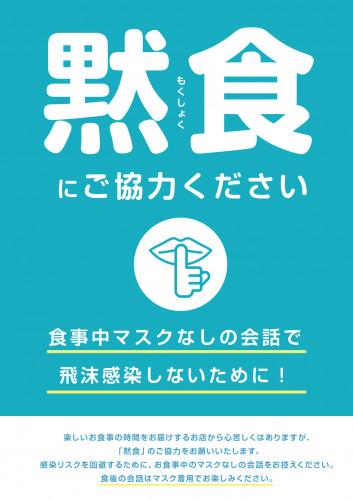 mokusyoku-pop.jpg