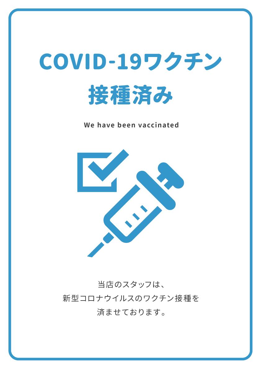 ワクチン接種済ポスター2.jpg