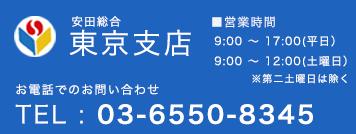 安田総合東京支店はこちら