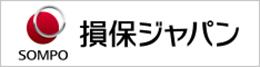 損保ジャパンのパンフレット