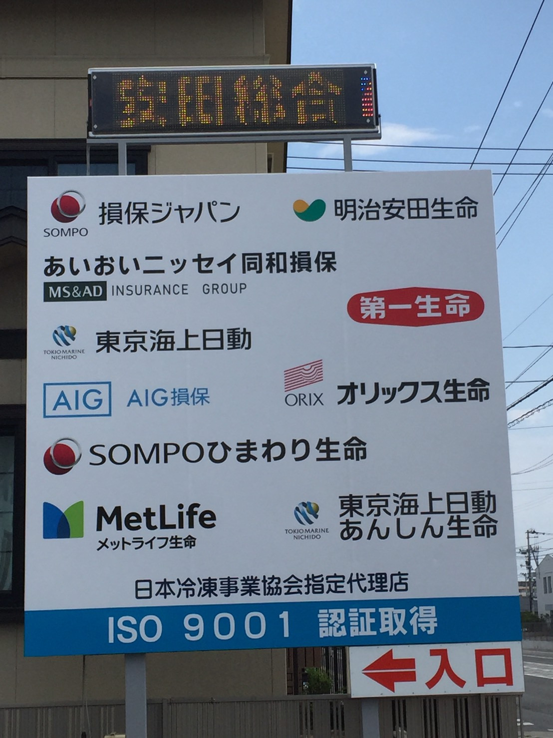 宮城県石巻市で安田総合は、日々お客様に最適な保険プランをご提案します
