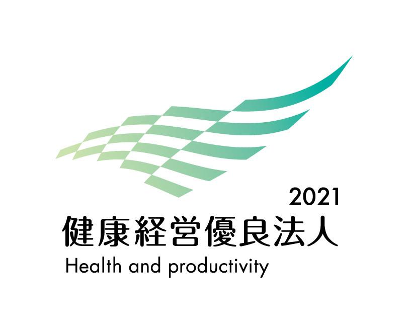 2021健康経営優良法人(中小規模法人部門)認定