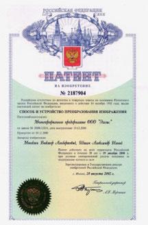 特許ロシア1