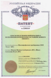 特許ロシア2