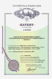 特許ロシア3