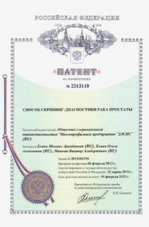 特許ロシア4