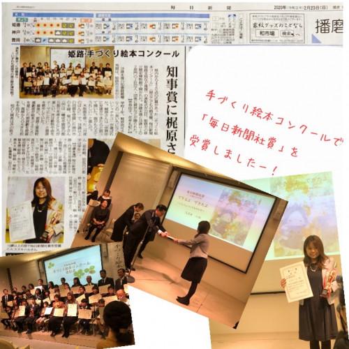 表彰式記事.JPG