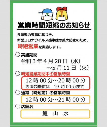長崎市内における飲食店等に対する営業時間短縮要請について