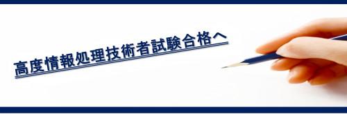 情報処理技術者試験対策.png