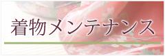 mainte_link_sp.jpg