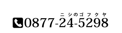 0877-24-5298