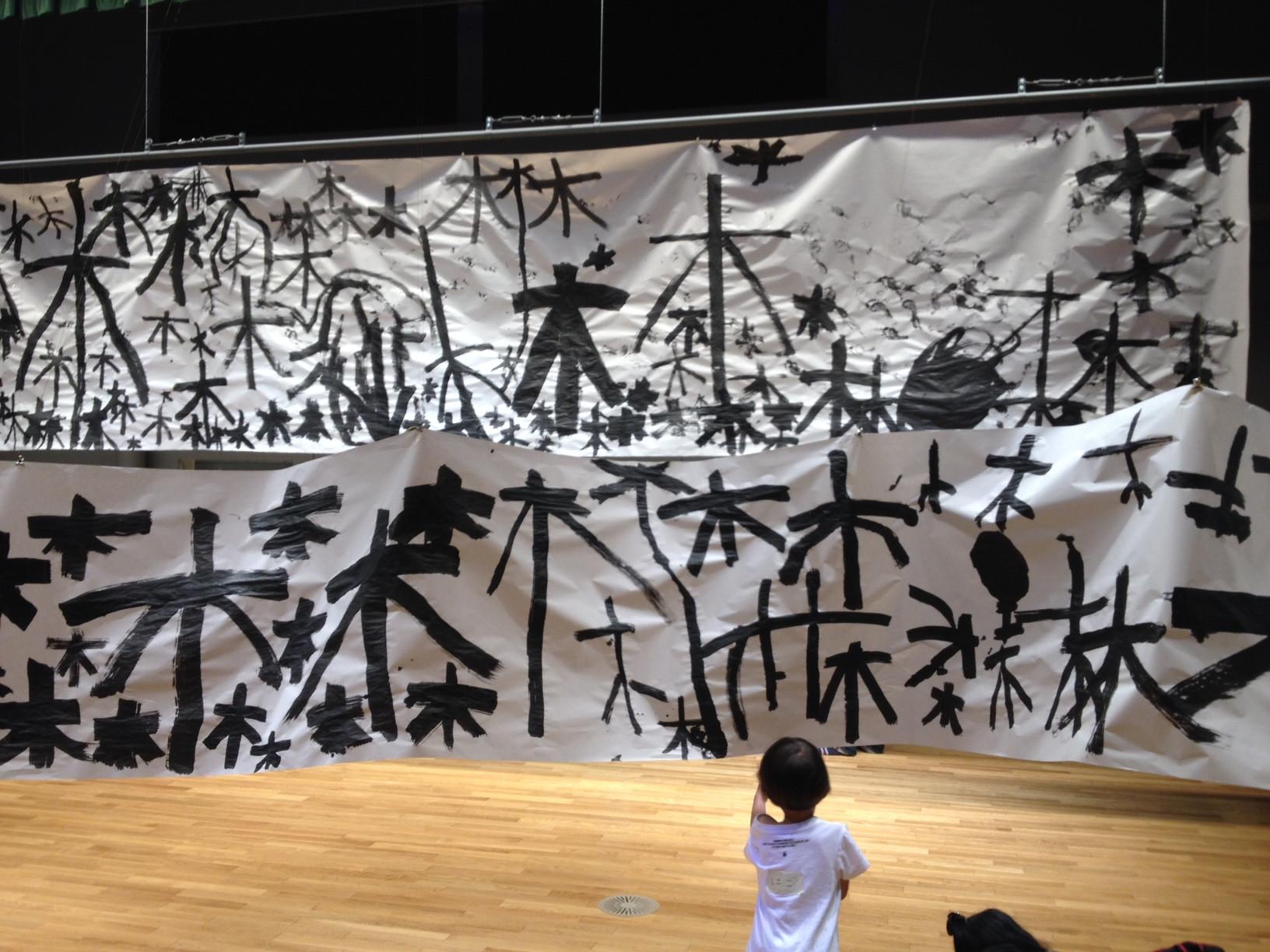 木を書いて森をつくる_劇場05.JPG
