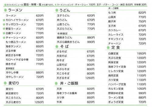 メニュー表20191001web.jpg