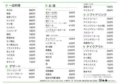 メニュー裏20191001web.jpg