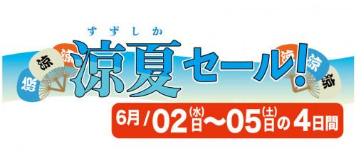 suzushikasale2021.jpg