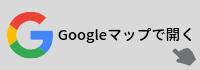 Googleマップで開く .png