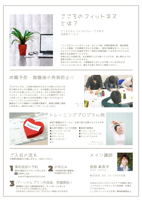 ここF_土曜日クラス開講のチラシ-2.jpg
