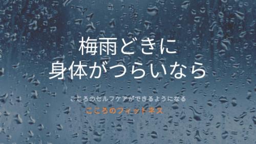 梅雨時.png