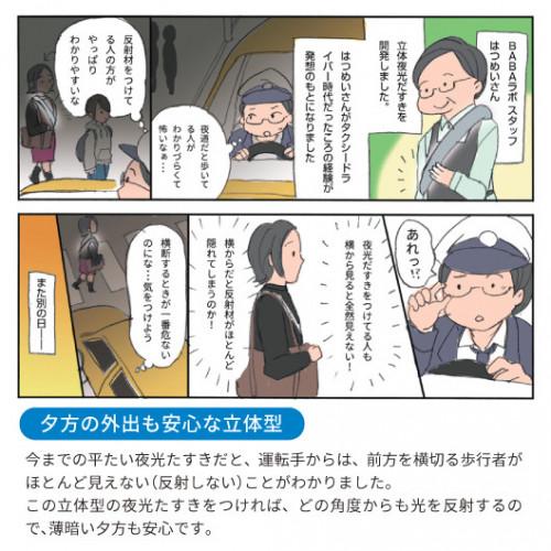 夜光たすきマンガ1.jpg