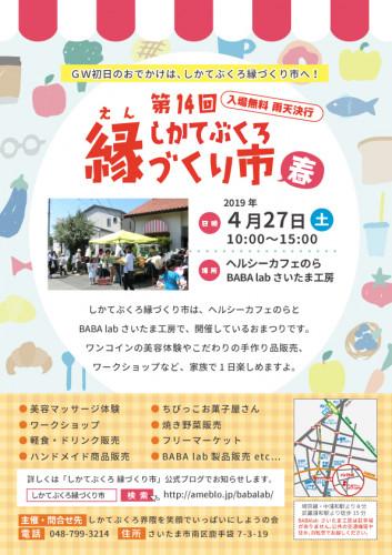 縁づくり市2019春.jpg