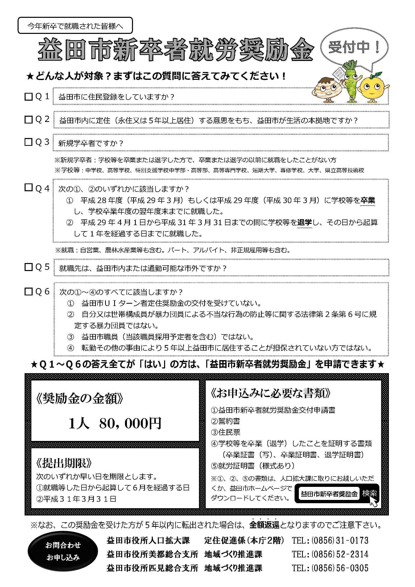 益田市新卒者就労奨励金チラシH29.jpg