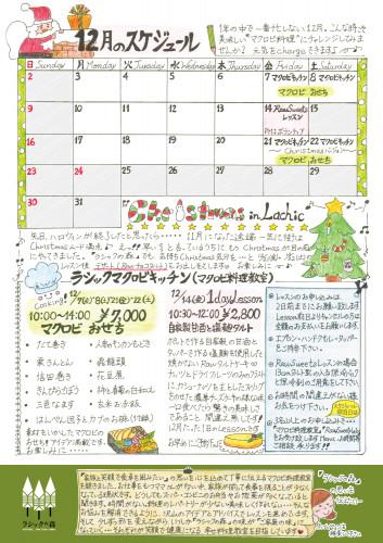 2018.11_lachic121_omote2-1_ol.jpeg