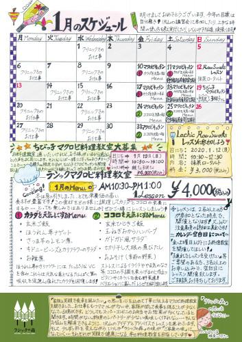2020・1月のスケジュール