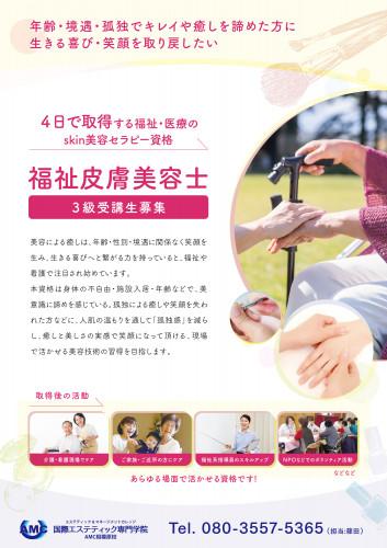福祉皮膚美容士3級養成講座受講生募集!