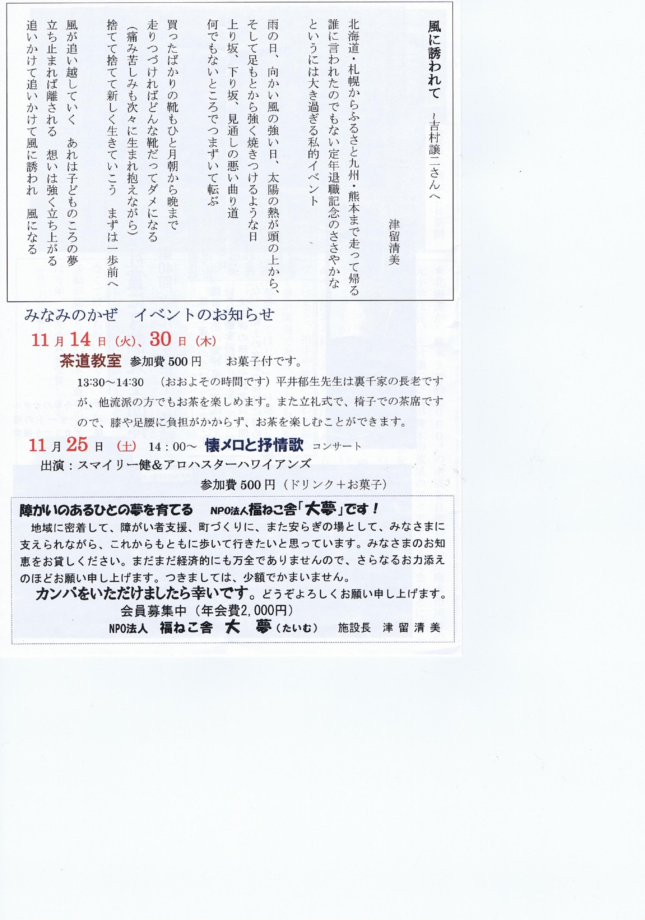 吉村さんのこと.jpg
