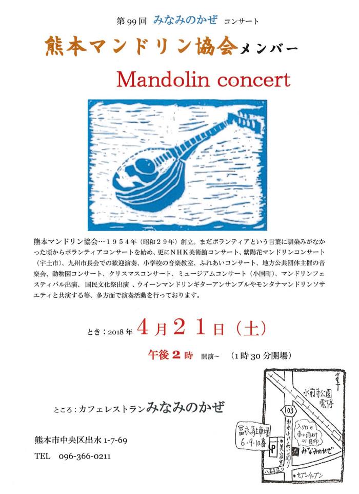 2018.4月コンサートとギャラリー (1).jpg