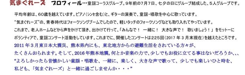 第101回みなみのかぜコンサート気まぐれ―ズ - コピー (2).jpg