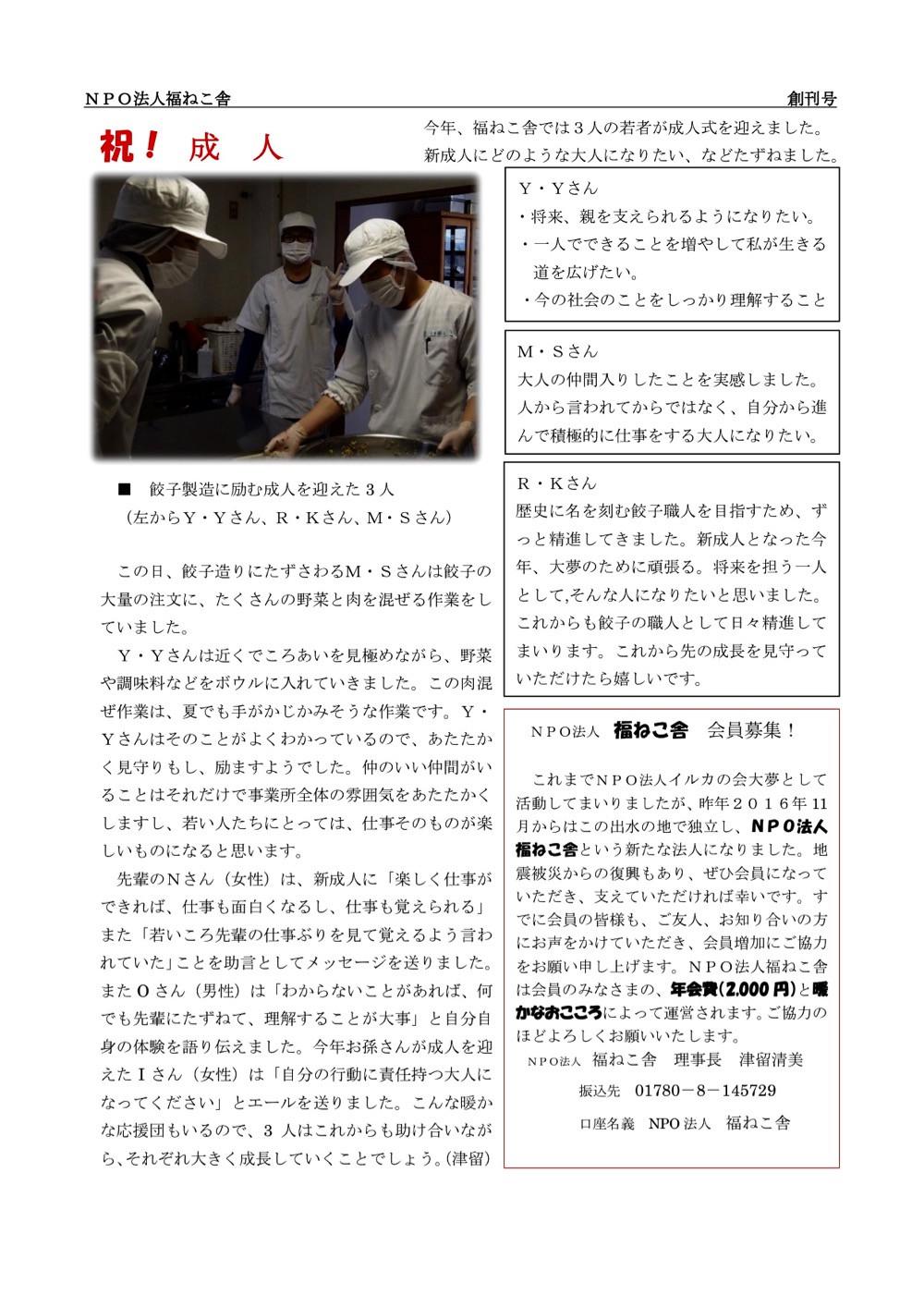 会報 福ねこ舎創刊号修正 2.jpg