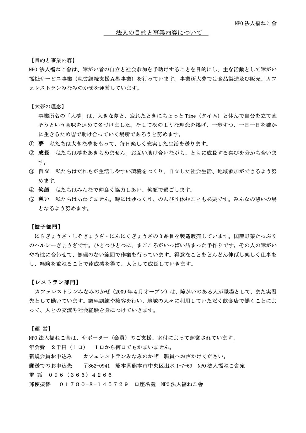 NPO法人福ねこ舎 理念と事業内容説明.jpg