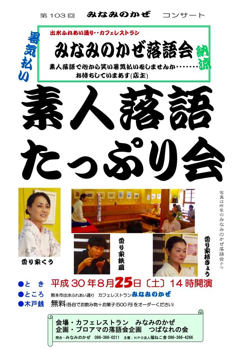 第103回みなみのかぜコンサートチラシ (1).jpg