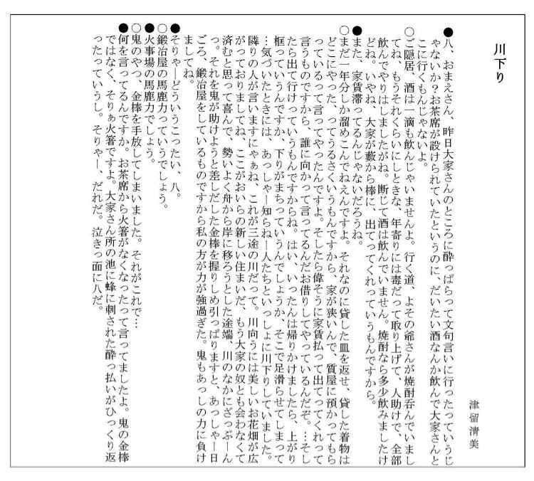 川下り2 (2).jpg