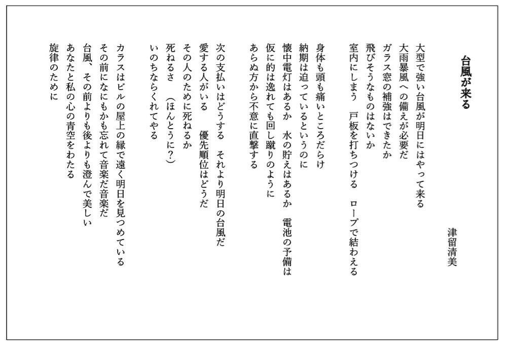台風が来る PDF.jpg
