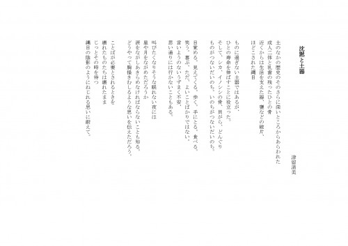 沈黙と土器 ③_page-0001 (1).jpg