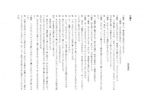 川渡り_page-0001.jpg
