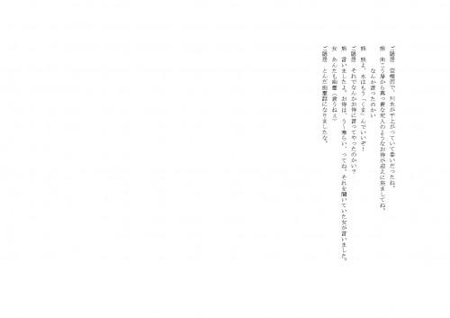 川渡り_page-0002.jpg