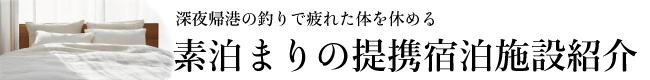 宿泊紹介バナー.jpg