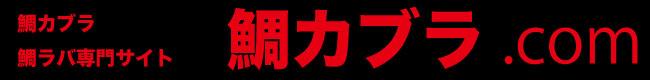 鯛ラバ.com.jpg